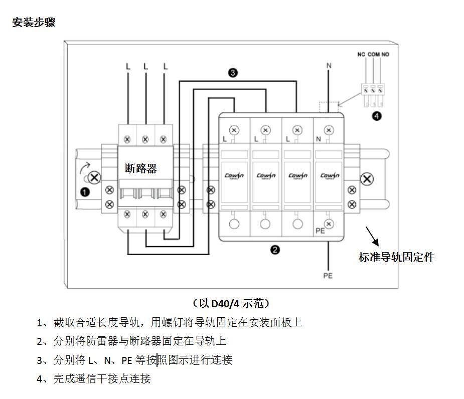 d40交流电源浪涌保护器接线图